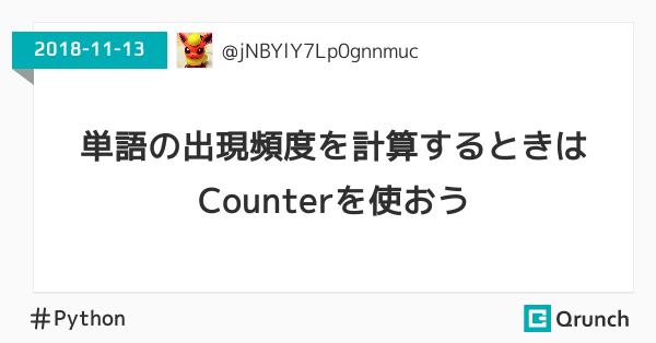 単語の出現頻度を計算するときはCounterを使おう