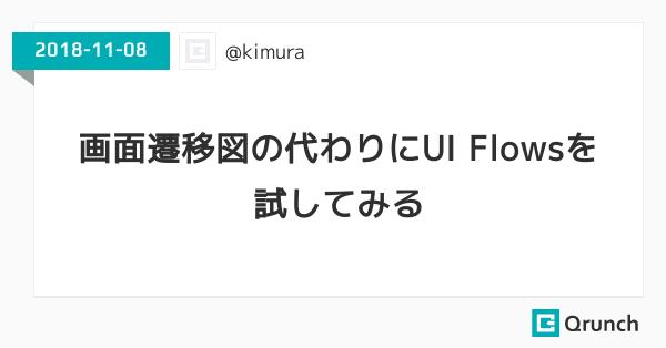 画面遷移図の代わりにUI Flowsを試してみる