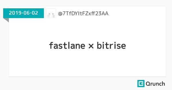 fastlane × bitrise