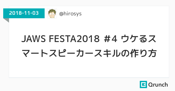 JAWS FESTA2018 #4 ウケるスマートスピーカースキルの作り方