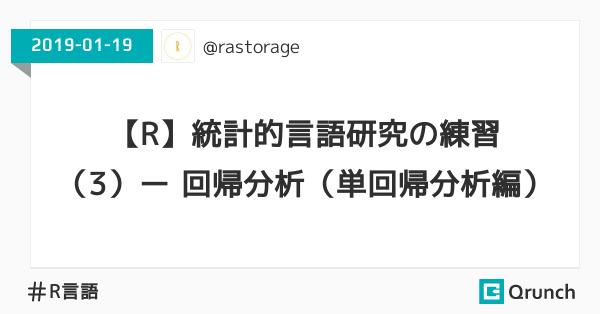 【R】統計的言語研究の練習(3)ー 回帰分析(単回帰分析編)