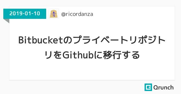 BitbucketのプライベートリポジトリをGithubに移行する