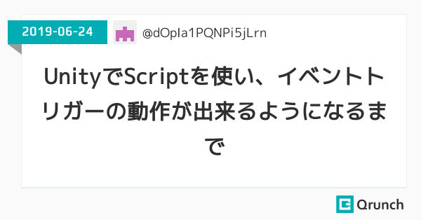 UnityでScriptを使い、イベントトリガーの動作が出来るようになるまで