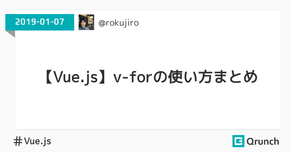 【Vue.js】v-forの使い方まとめ