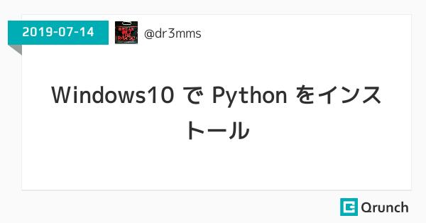 Windows10 で Python をインストール