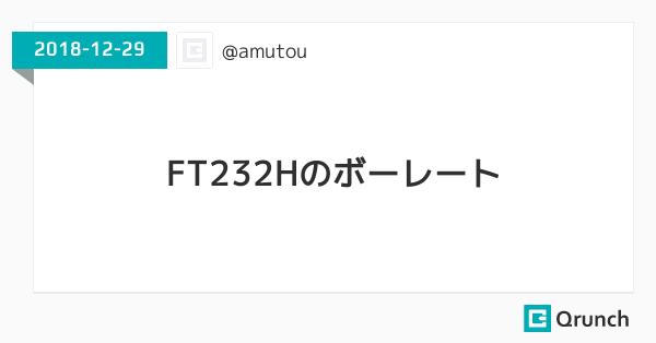 FT232Hのボーレート