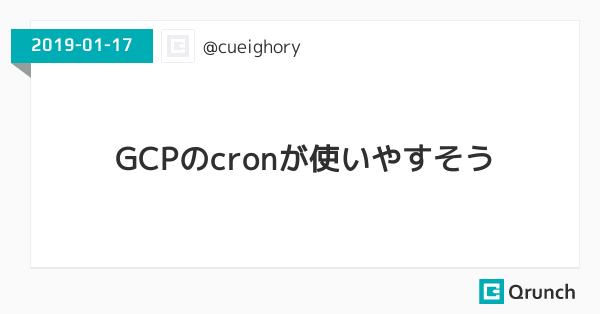 GCPのcronが使いやすそう