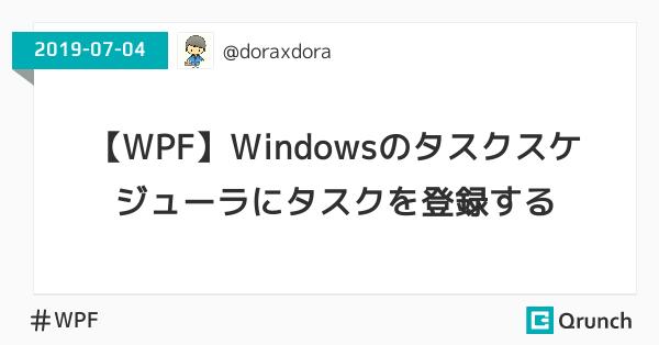 【WPF】Windowsのタスクスケジューラにタスクを登録する