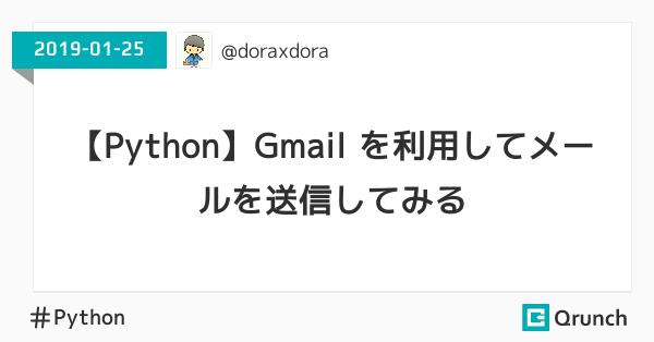 【Python】Gmail を利用してメールを送信してみる