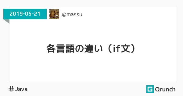 各言語の違い(if文)