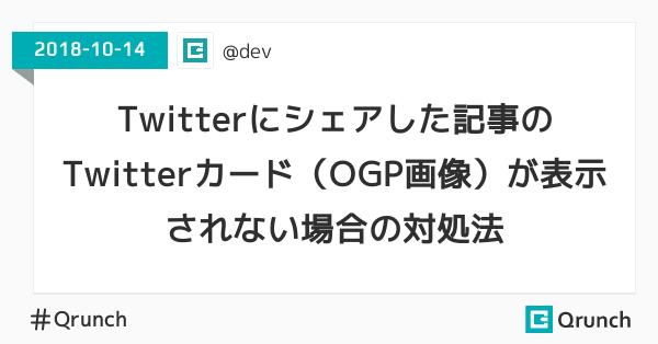 Twitterにシェアした記事のTwitterカード(OGP画像)が表示されない場合の対処法