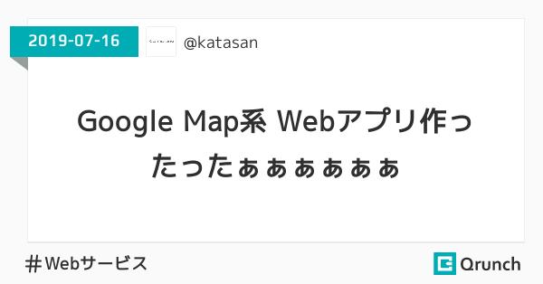 Google Map系 Webアプリ作ったったぁぁぁぁぁぁ