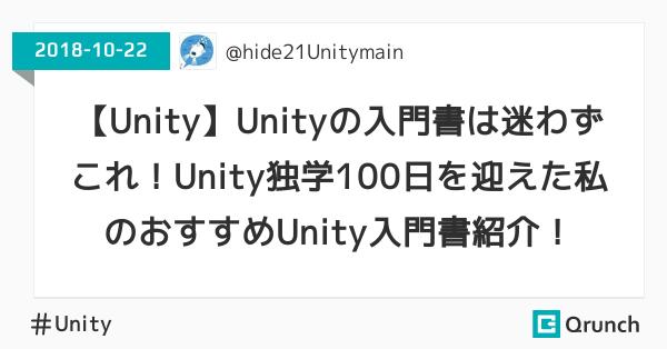 【Unity】Unityの入門書は迷わずこれ!Unity独学100日を迎えた私のおすすめUnity入門書紹介!