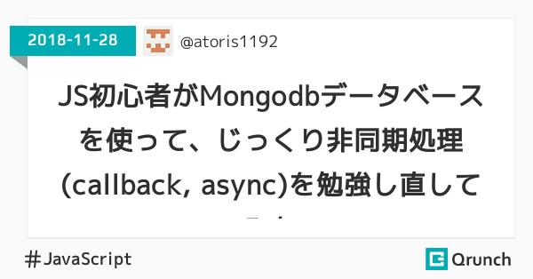 JS初心者がMongodbデータベースを使って、じっくり非同期処理(callback, async)を勉強し直してみた