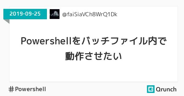 Powershellをバッチファイル内で動作させたい
