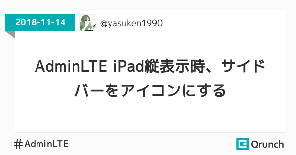 AdminLTE iPad縦表示時、サイドバーをアイコンにする