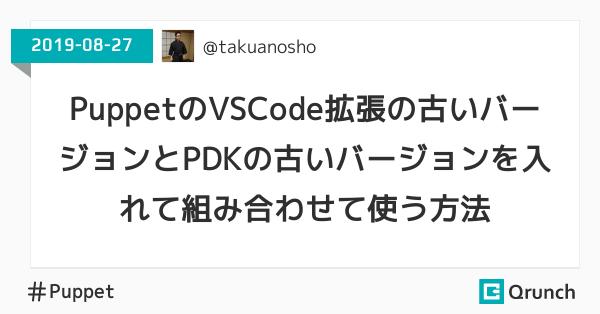 PuppetのVSCode拡張の古いバージョンとPDKの古いバージョンを入れて組み合わせて使う方法