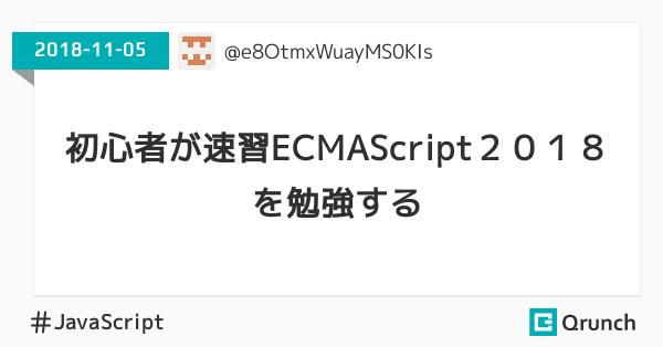 初心者が速習ECMAScript2018を勉強する