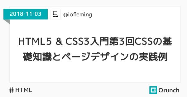 HTML5 & CSS3入門第3回CSSの基礎知識とページデザインの実践例
