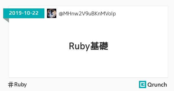 Ruby基礎