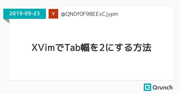 XVim2でTab幅を2に変更する方法はない(Xcodeの設定を変えるしかない)