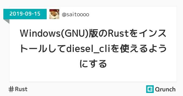 Windows(GNU)版のRustをインストールしてdiesel_cliを使えるようにする