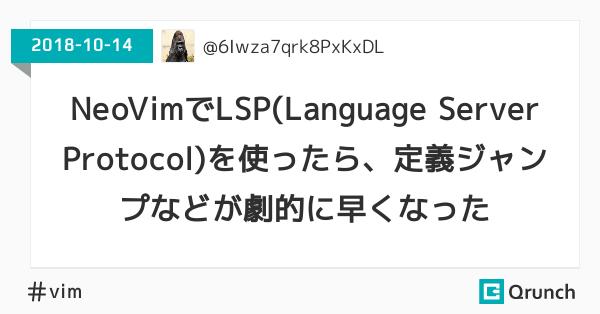 NeoVimでLSP(Language Server Protocol)を使ったら、定義ジャンプなどが劇的に早くなった