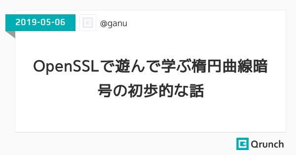 OpenSSLで遊んで学ぶ楕円曲線暗号の初歩的な話