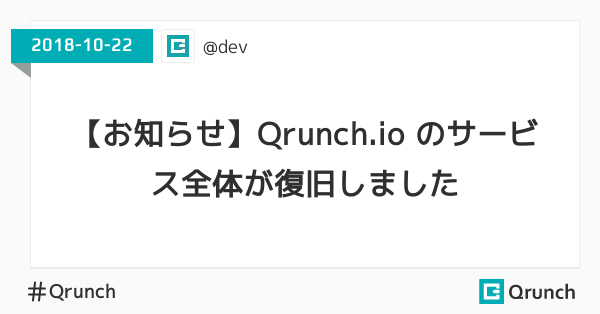 【お知らせ】Qrunch.io のサービス全体が復旧しました