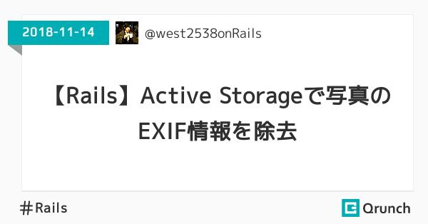 【Rails】Active Storageで写真のEXIF情報を除去