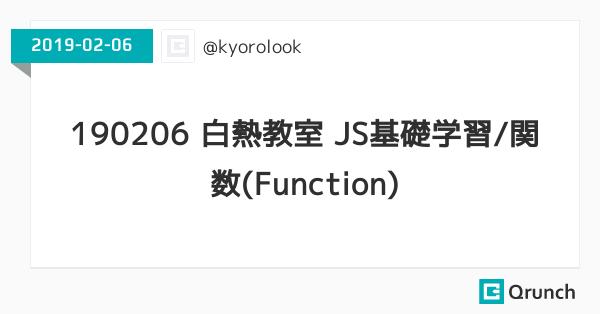 190206 白熱教室 JS基礎学習/関数(Function)