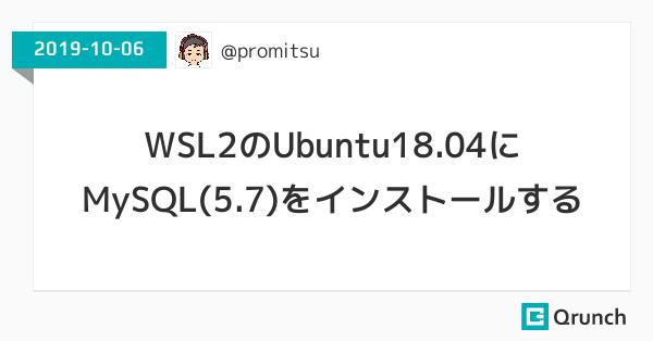 WSL2のUbuntu18.04にMySQL(5.7)をインストールする