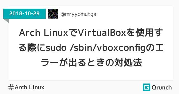 Arch LinuxでVirtualBoxを使用する際にsudo /sbin/vboxconfigのエラーが出るときの対処法