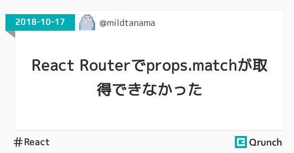 React Routerでprops.matchが取得できなかった