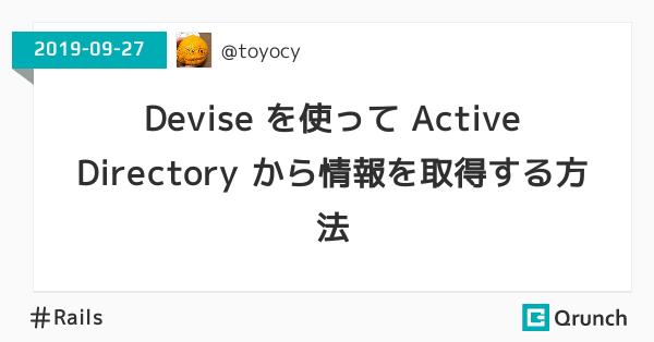 Devise を使って Active Directory から情報を取得する方法