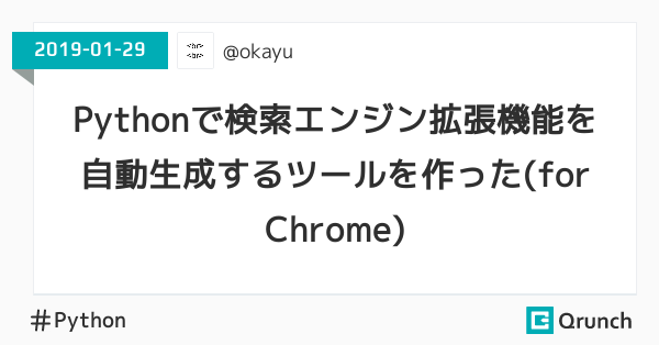 Pythonで検索エンジン拡張機能を自動生成するツールを作った(for Chrome)