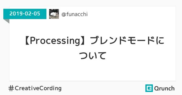 【Processing】ブレンドモードについて