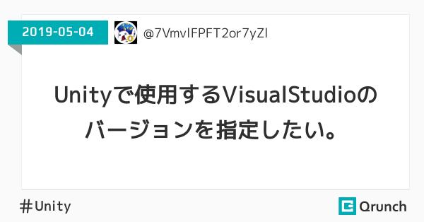 Unityで使用するVisualStudioのバージョンを指定したい。