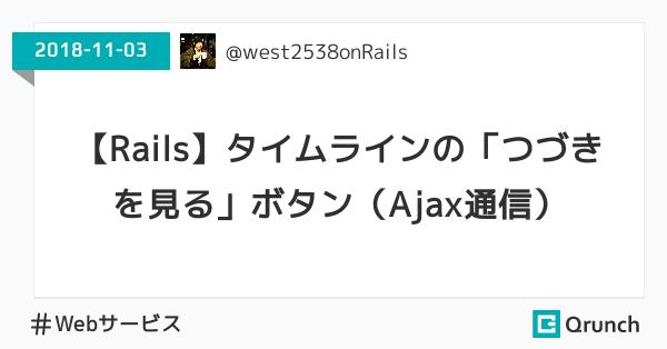 【Rails】タイムラインの「つづきを見る」ボタン(Ajax通信)