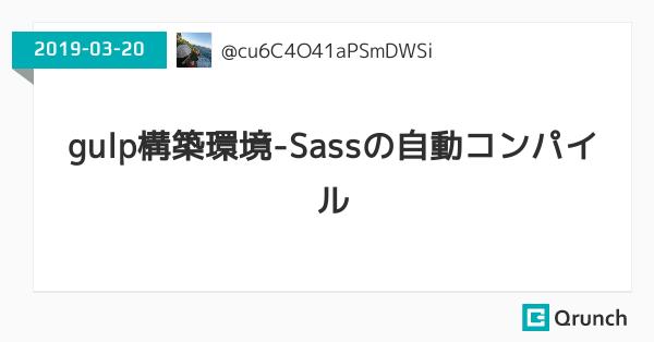 gulp構築環境-Sassの自動コンパイル