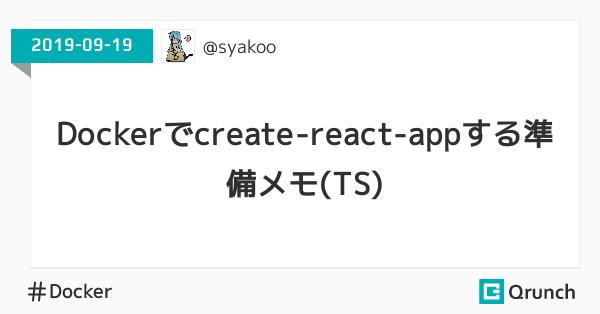 Docker+VScodeでTypeScript+Reactの環境をつくる