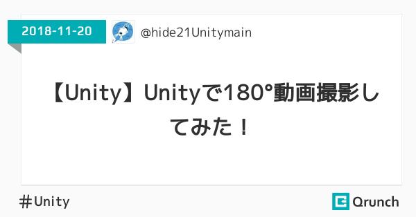 【Unity】Unityで180°動画撮影してみた!