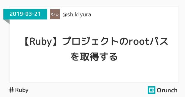 【Ruby】プロジェクトのrootパスを取得する
