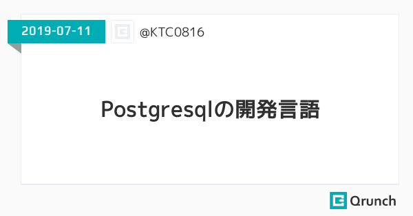 Postgresqlの開発言語
