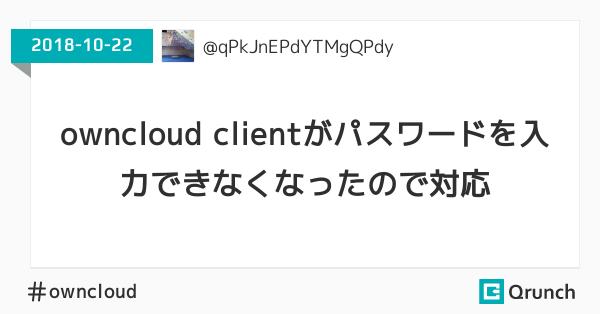 owncloud clientがパスワードを入力できなくなったので対応