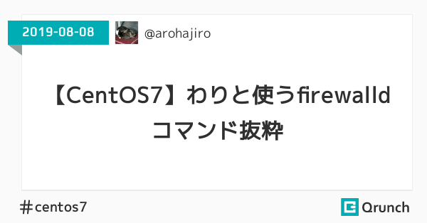【CentOS7】わりと使うfirewalldコマンド抜粋