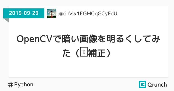 OpenCVで暗い画像を明るくしてみた(γ補正)