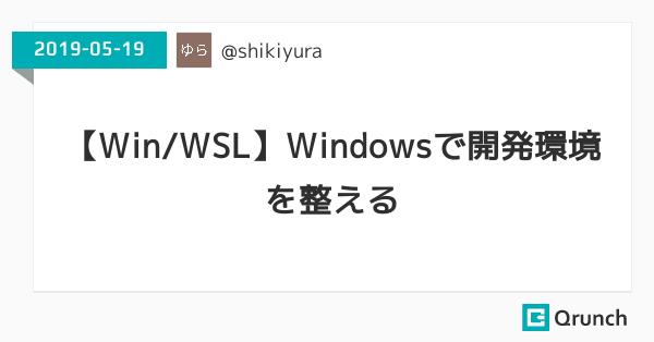 【Win/WSL】Windowsで開発環境を整える
