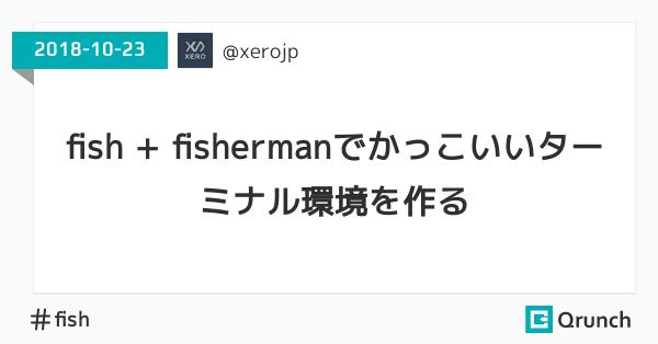 fish + fishermanでかっこいいターミナル環境を作る
