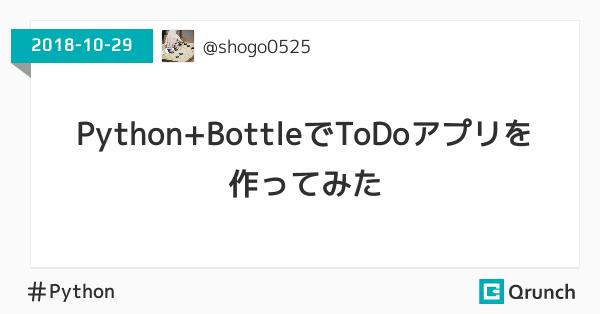 Python+BottleでToDoアプリを作ってみた